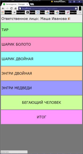 Samaragames - система для автоматизации сети аттракционов